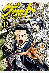 ゲート 自衛隊 彼の地にて、斯く戦えり12 (アルファポリスCOMICS) Kindle版