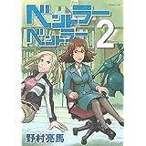 ベントラーベントラー(2) (アフタヌーンコミックス)