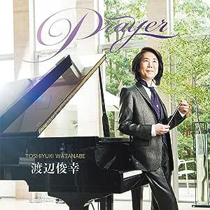 Prayer - プレイヤー