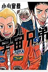 宇宙兄弟 オールカラー版(5) (モーニングコミックス) Kindle版