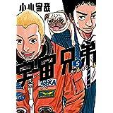 宇宙兄弟 オールカラー版(5) (モーニングコミックス)