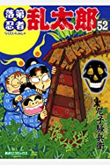 落第忍者乱太郎(52) (あさひコミックス) Kindle版