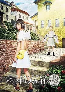 【メーカー特典あり】【初回限定版】ドラマ 神々と人々の日々 DVD BOX