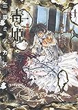 毒姫(1) (Nemuki+コミックス)