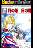 月の姫 日の君 (冬水社・いち*ラキコミックス)