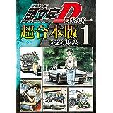 頭文字D 超合本版(1) (ヤングマガジンコミックス)