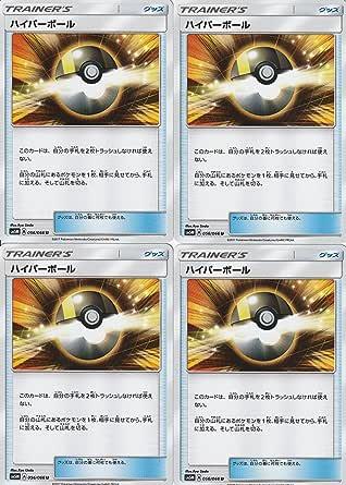 ポケモンカードゲームSM ハイパーボール(4枚セット)