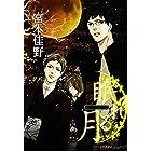 眠れる月(2) (Charaコミックス)