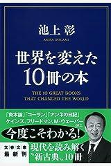 世界を変えた10冊の本 Kindle版