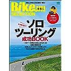 BikeJIN SELECTION ソロツーリング成功BOOK[雑誌] エイムック