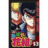 あばれ花組 (13) (ぶんか社コミックス)