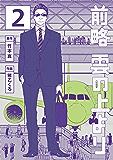 前略 雲の上より(2) (イブニングコミックス)