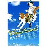 Bino!Bino! (ウィングス・コミックス)