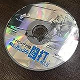 あしたのジョー 闘打 ~タイピング泪橋~ (CD-ROM)