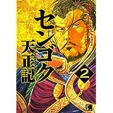 センゴク天正記(2) (ヤングマガジンコミックス)