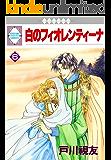 白のフィオレンティーナ(6) (冬水社・いち*ラキコミックス)
