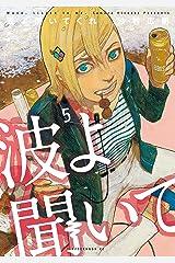 波よ聞いてくれ(5) (アフタヌーンコミックス) Kindle版