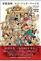 安彦良和 マイ・バック・ページズ Kindle版