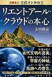 公開霊言 古代インカの王 リエント・アール・クラウドの本心 公開霊言シリーズ