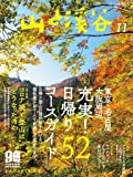 山と溪谷2020年11月号「東京・名古屋・大阪周辺 充実! 日帰りコースガイド52」