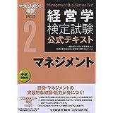 2マネジメント (経営学検定試験公式テキスト)