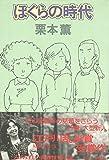 ぼくらの時代 (1980年) (講談社文庫)