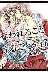 奪われることまるごと全部 (ディアプラス・コミックス) Kindle版
