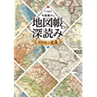 地図帳の深読み 100年の変遷