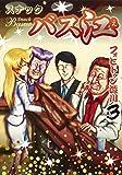 スナックバス江 3 (ヤングジャンプコミックス)