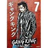 ギャングキング(7) (週刊少年マガジンコミックス)