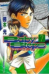 ベイビーステップ(7) (週刊少年マガジンコミックス) Kindle版