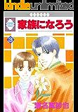 家族になろう(3) (冬水社・いち*ラキコミックス)