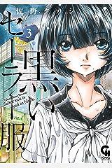 黒いセーラー服 3 Kindle版