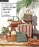 ネットに編みつけて作る エコアンダリヤの 使いやすいバッグ (アサヒオリジナル)
