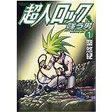 超人ロック 嗤う男 (1) (MFコミックス フラッパーシリーズ)