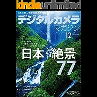 デジタルカメラマガジン 2020年12月号[雑誌]