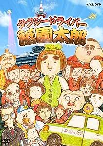 タクシードライバー 祗園太郎 [DVD]