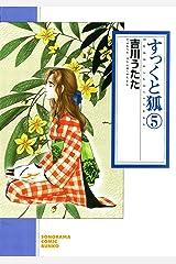 すっくと狐(5) (ソノラマコミック文庫) Kindle版