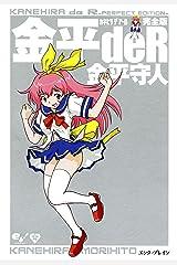 金平deR 完全版 (ビームコミックス) Kindle版