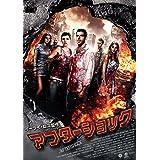 アフターショック [DVD]