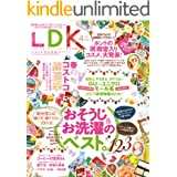 LDK (エル・ディー・ケー) 2017年4月号 [雑誌]