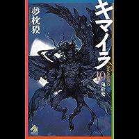 キマイラ10 鬼骨変 (ソノラマノベルス)