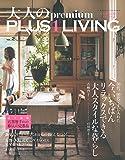 大人のpremium PLUS1 LIVING VOL.2―今、いちばんリラックスできる大人スタイルな暮らし (別冊PL…