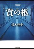 賞の柩 (集英社文庫)
