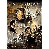 ロード・オブ・ザ・リング/王の帰還 [WB COLLECTION][AmazonDVDコレクション] [DVD]