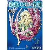魔女のやさしい葬列(2)【電子限定特典ペーパー付き】 (RYU COMICS)