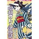 昭和オトメ御伽話 2 (ジャンプコミックス)