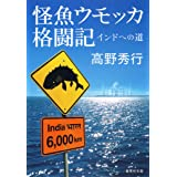 【カラー版】怪魚ウモッカ格闘記 インドへの道 (集英社文庫)