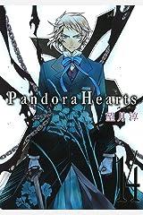 PandoraHearts 14巻 (デジタル版Gファンタジーコミックス) Kindle版