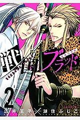 戦国ブラッド~薔薇の契約~(2) (ARIAコミックス) Kindle版